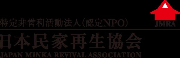 特定非営利活動法人(認定NPO)日本民家再生協会 JAPAN MINKA REVIVAL ASSOCIATION