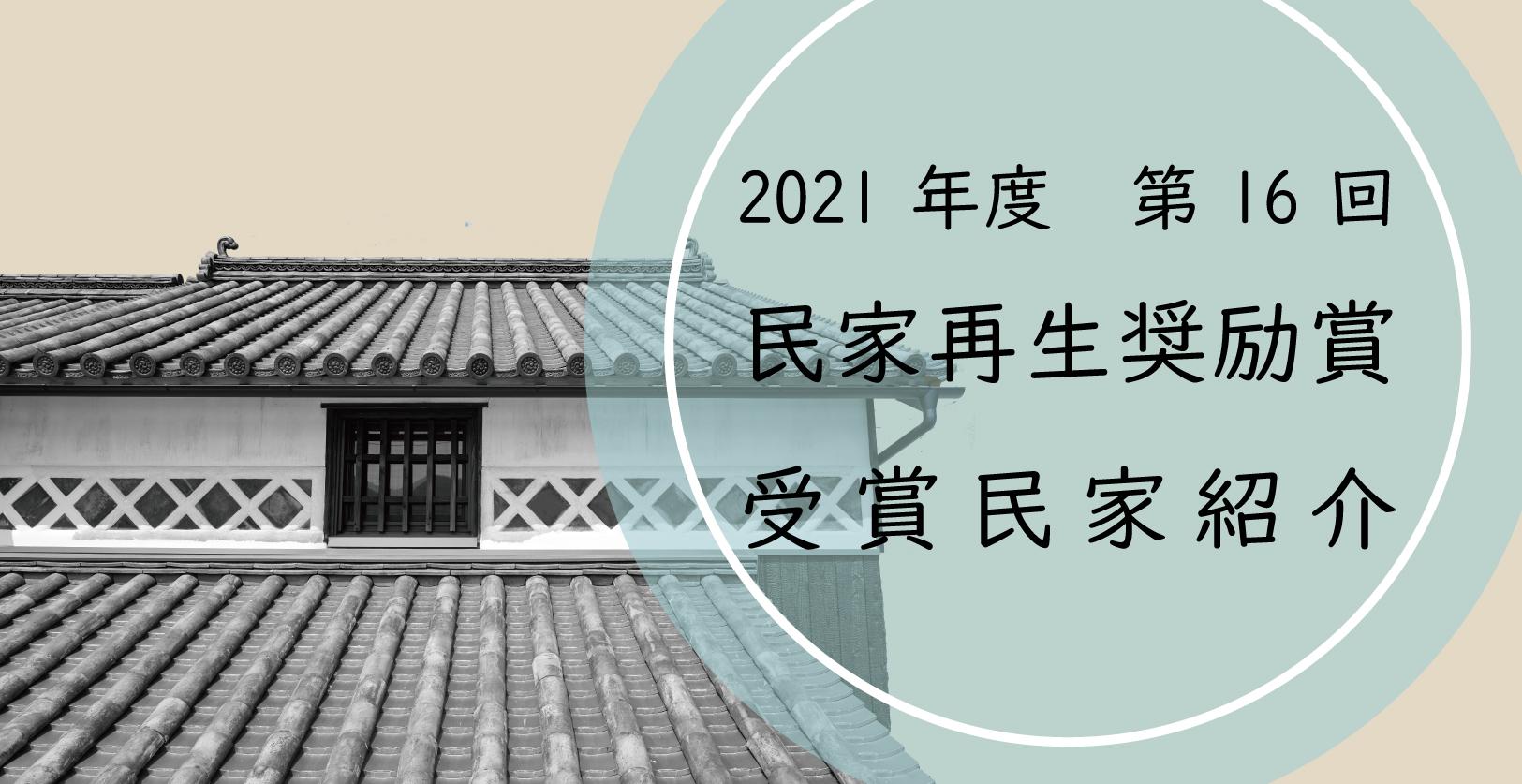 2021年度民家再生奨励賞