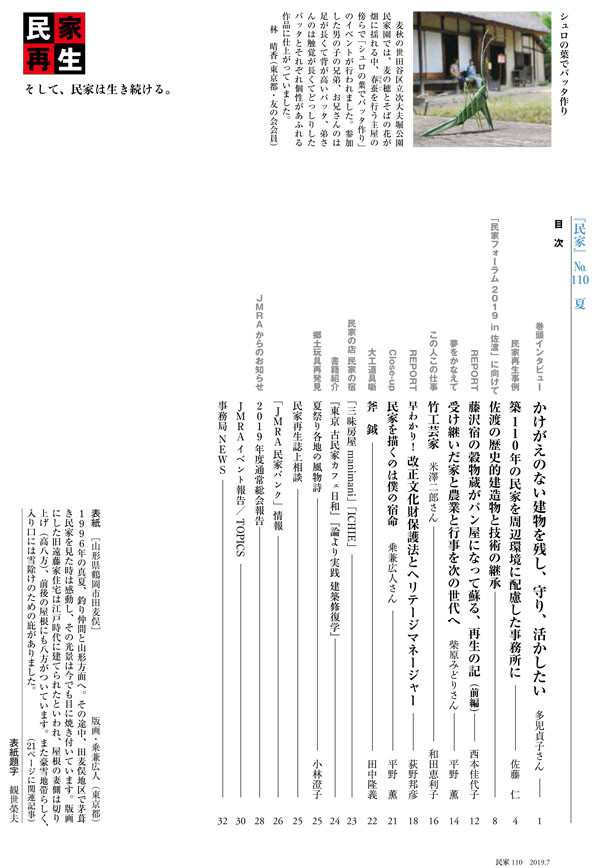 110号/2019年季刊「夏」号 7月1日発行