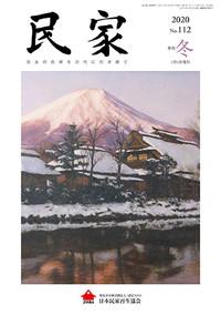 112号/2020年季刊「冬」号 1月1日発行