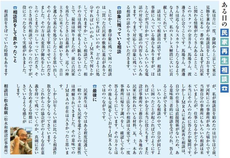 松永相談員の「ある日の民家再生相談」